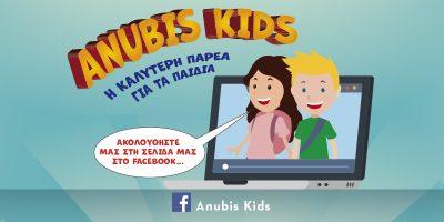 ANUBIS_KIDS_x400