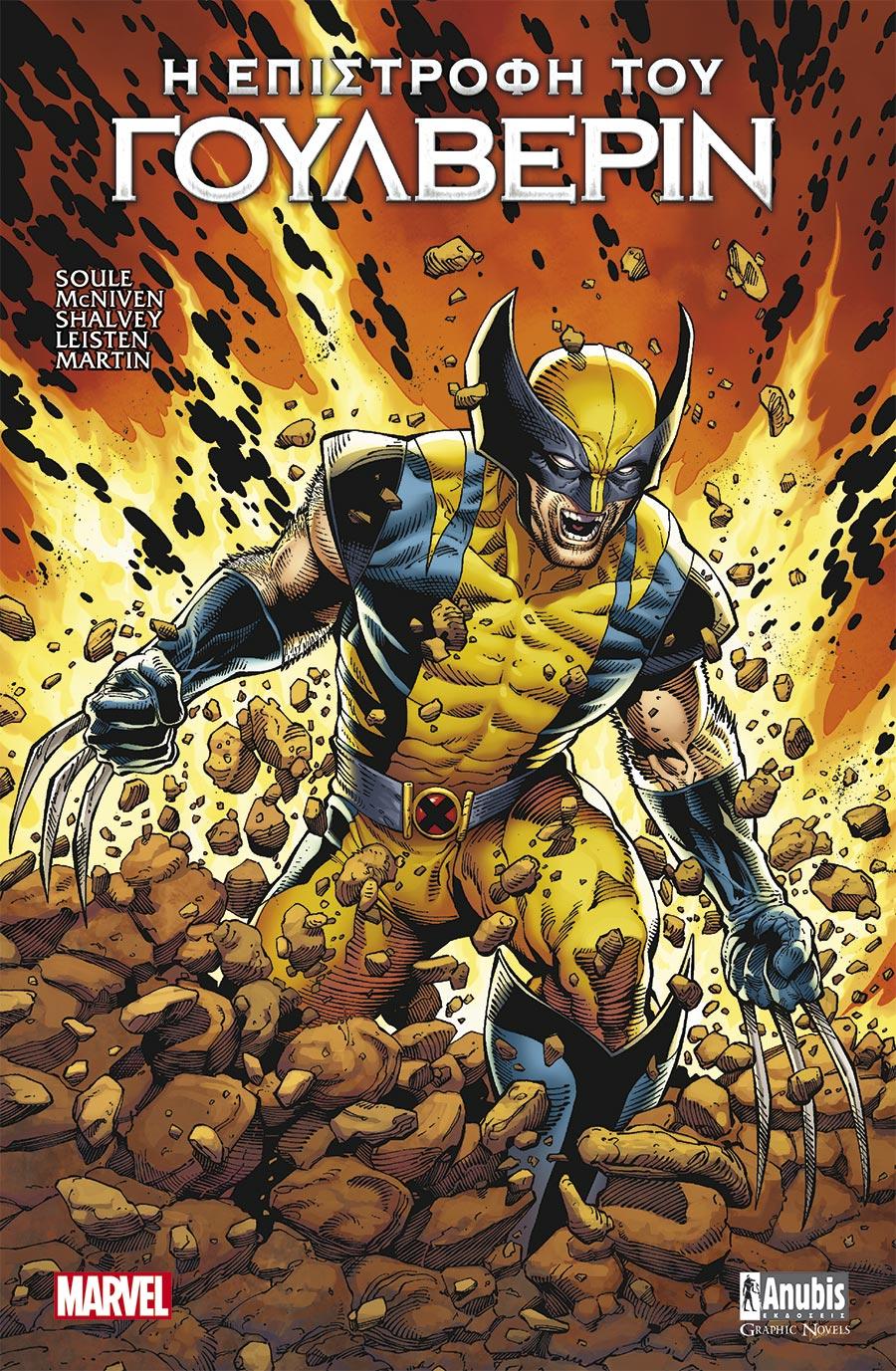 H-Epistrofi-tou-Wolverine.jpg